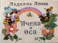 Сказки известного детского татарского писателя абдуллы алиша