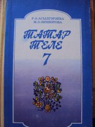 Гдз по татарскому языку 8 класс асылгараева онлайн