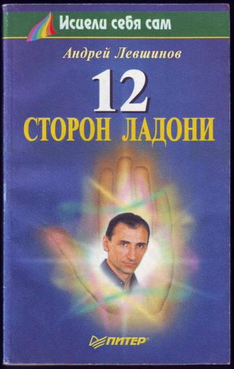 Левшинов, Андрей: 12 сторон