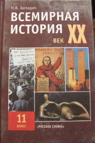 Гдз по всемирной истории 11 класс загладин.rar