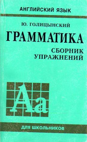 Грамматика 2001 гдз голицынский грамматика