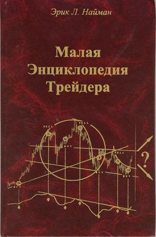 Энциклопедия трейдера