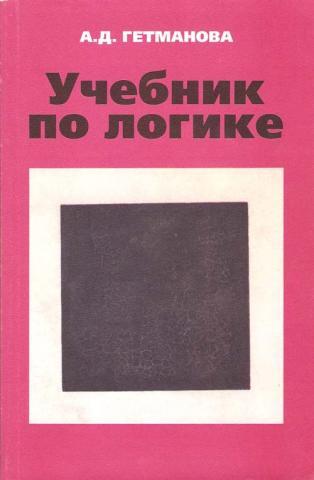 Учебник По Логике Челпанов