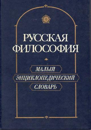 Книгу Философский Энциклопедический Словарь Е.Ф Губский
