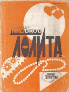 an analysis of the main character humbert in the book lolita by vladimir nabokov