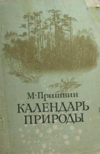 Пришвин м.м календарь природы