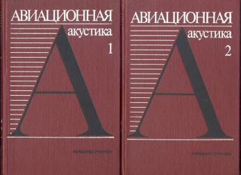 Мунини, А.Г.; Самохин, В.Ф.; Шипов, Р.А. и др.: Авиационная акустика