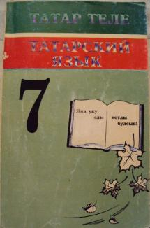 гдз по татарскому языку 7 класс сафиуллина
