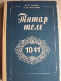 гдз по татарскому языку м з закиев