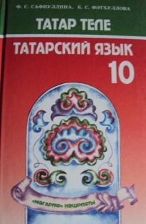 Гдз по татарскому языку 10