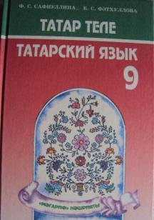 языку гдз класс татарский 9