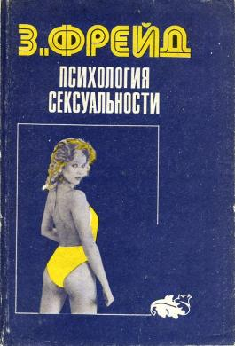 Фрейд, З.: Психология сексуальности.