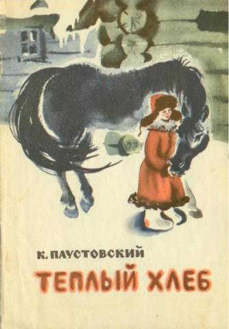 Теплый хлеб - К. Паустовский БукРивер - читайте бумажные книги бесплатно. Поменять, подарить или получить в подарок книгу.