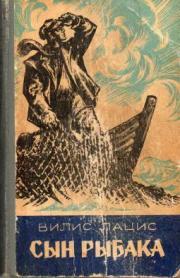 игу сын рыбака автор лацис