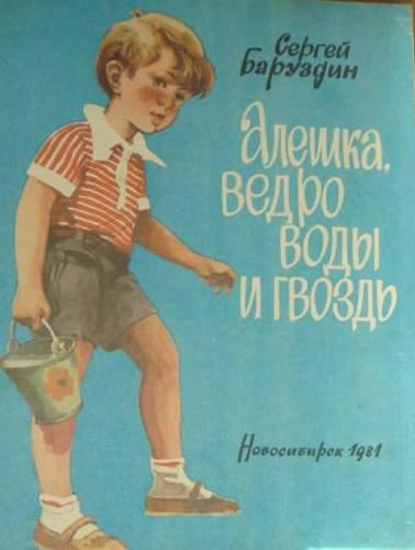 Баруздин С. А. Алешка, ведро воды и гвоздь