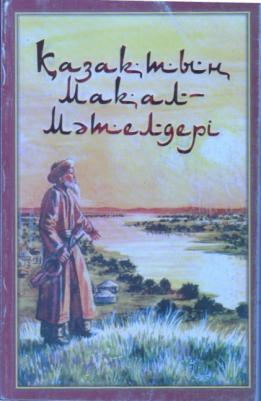 автора нет: Казактын макал-мятелдерi (Казахские пословицы и поговорки) .