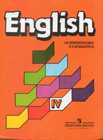 Учебник английского языка верещагиной и. Н. Для 4 класса.