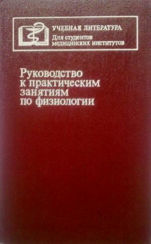 руководство к практическим занятиям по физиологии под редакцией косицкого