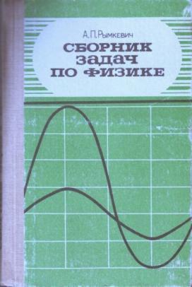 Решебник физика рымкевич задачник