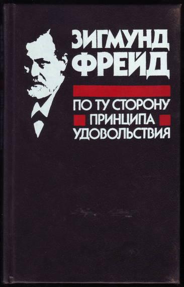 Фрейд зигмунд введение в психоанализ читать