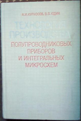 Курносов, А.И.; Юдин, В.В.: Технология производства полупроводниковых приборов и интегральных микросхем.