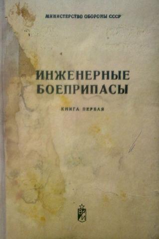 инженерные боеприпасы. книга первая. руководство по материальной части и применению - фото 3