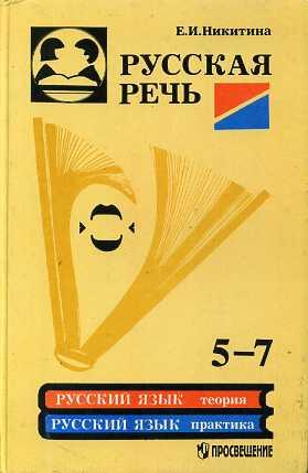 Никитина класс русская гдз речь 5-7