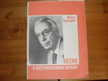 Вспоминая Микаэла Таривердиева