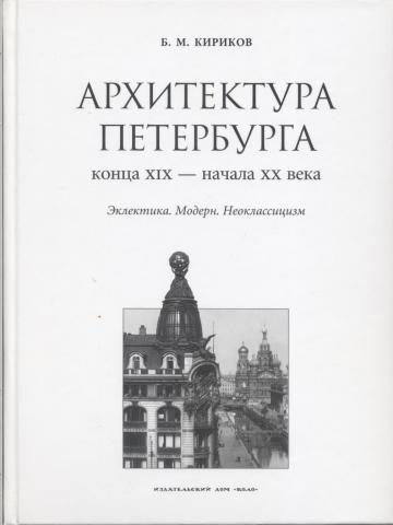 Б м архитектура петербурга конца xix