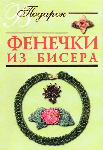 Настоящие Книга: Подарки из бисера: украшения, сувениры, офисные фенечки.