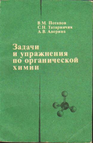 Решебник по химии задачи и упражнения по органической химии потапов
