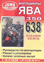 Jawa 350/638 ремонт и регулировка книга