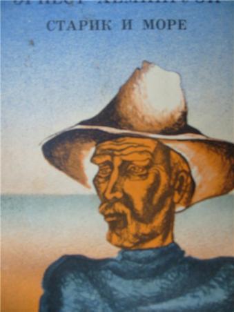 Хемингуэй эрнест старик и море