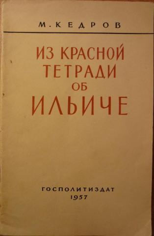 Кедров, М.С.: Из красной тетради об Ильиче.