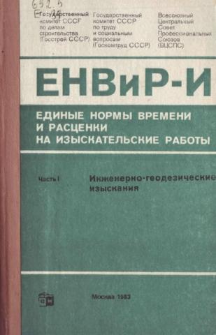 свежие сборники цен на строительные работы до 1983 снять