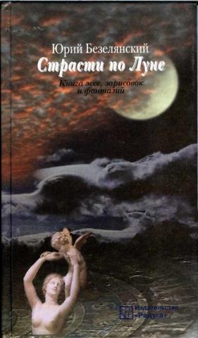 Безелянский, Ю.Н.: Страсти по Луне: Книга эссе, зарисовок и фантазий.
