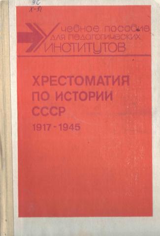Учебник По Истории Беларуси 10 Класс