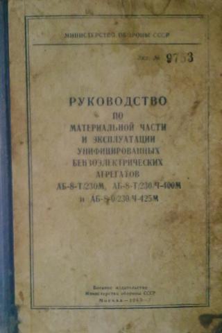 аб-8-т-230м инструкция