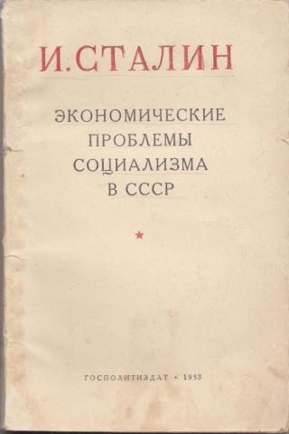 И. Сталин — «Экономические проблемы социализма в СССР» (обложка)