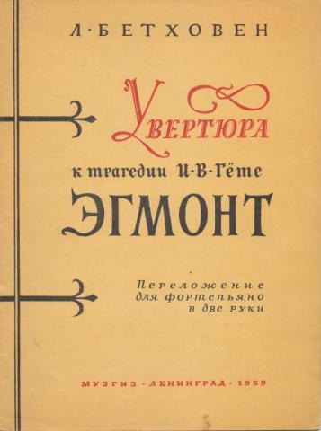 Бетховен увертюра эдмонд