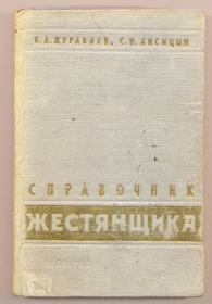 справочник жестянщика журавлев скачать бесплатно