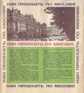 ред. Карабанова, Л.: Как проехать по Москве.  Схема маршрутов городского транспорта.