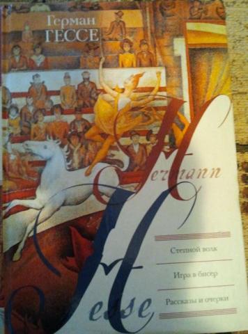 Герман ГЕССЕ / Hermann HESSE :: Игра в бисер - скачать книгу. www.hesse.ru/books/read/?book=biser - Cached.