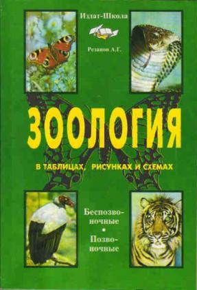 """Резанов А. Г.  """"Зоология в таблицах, рисунках и схемах.  7 - 8 класс """" ."""