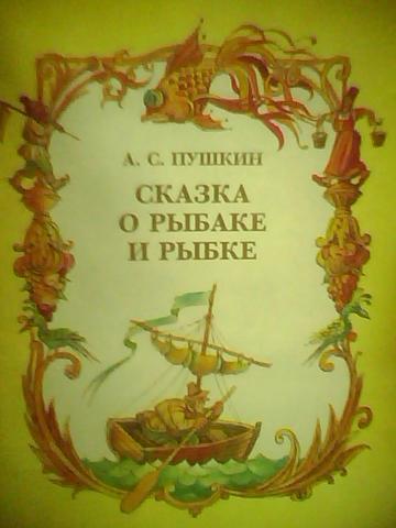 а. с. пушкин сказка о рыбаке и рыбке печатать