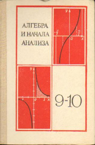 Колмогоров и алгебре решебник математического начало анализа по класс 10