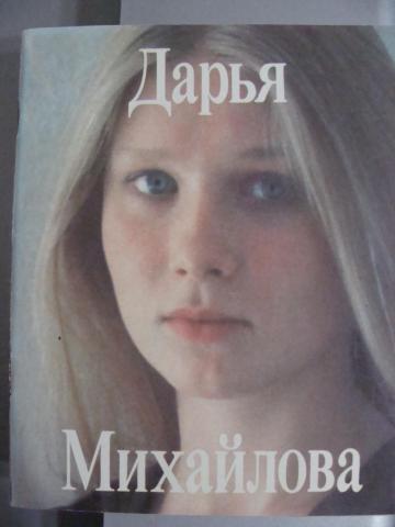 дарья гаврильчук пропаганда фото