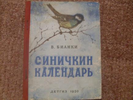 Бианки Синичкин Календарь Главные Герои