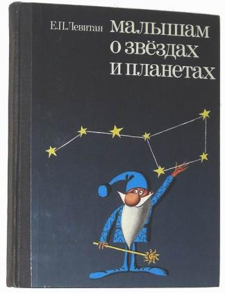 малышам о звездах и планетах читать Верховного суда