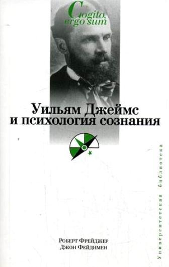 Уильям джемс